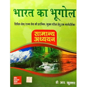 Bharat Ka Bhugol By D R Khullar-(Hindi)