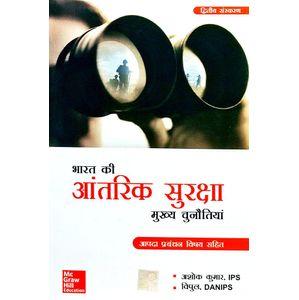 Bharat Ki Aantrik Suraksha Mukhya Chunautiya By Ashok Kumar-(Hindi)