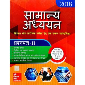 Samanya Adhyayan 2018 Paper 2 By Arun Sharma, Madhukar Kumar Bhagat, Shilawant Singh, Abhijit Guha-(Hindi)