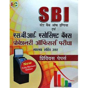 Sbi Evam Associate Bank Po Pariksha Previous Papers By K Kundan-(Hindi)