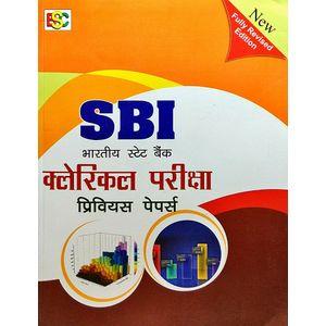 Sbi Clerical Pariksha Previous Papers By K Kundan-(Hindi)