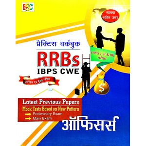 Practice Workbook Rrbs Ibps Cwe Officers Scale 1,2,3 By K Kundan-(Hindi)