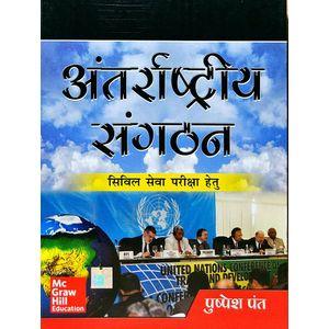 Antharashtriya Sangatan Civil Seva Pariksha Hetu By Pushpesh Pant-(Hindi)