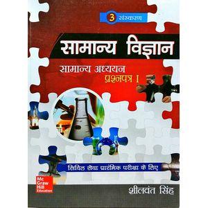 Samanya Vigyan Samanya Adhyan Prashnptra 1 By Sheelwant Singh-(Hindi)
