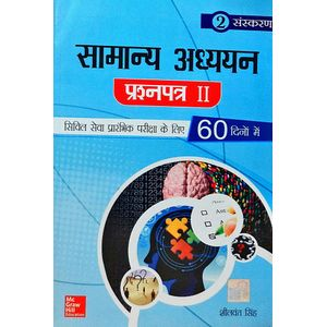 Samanya Adhyayan Prashnpatra 2 In 60 Days By Sheelwant Singh-(Hindi)