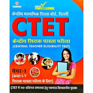 Ctet Paper 1 Class 1 To 5 Previous Year Solved Paper By Editorial Team-(Hindi)