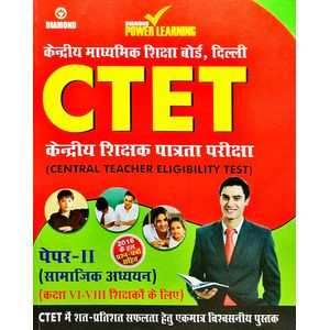 Ctet Paper 2 Class 5 To 8 Samajik Adhyayan With Solved Paper 2016 By Editorial Team-(Hindi)