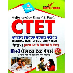 Ctet Paper 1 Class 1 To 5 Practice Test Papers 13 And Previous Year Solved Paper By Editorial Team-(Hindi)
