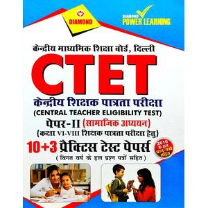 Ctet Paper 2 Class 5 To 8 Samajik Adhyayan 13 Practice Test Papers With Solved Paper By Editorial Team-(Hindi)