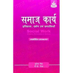 Samaj Karya Itihaas, Darshan Evam Pranaliyan By Surendra Singh, P D Mishra-(Hindi)