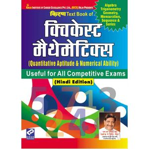 TEXT BOOK OF QUICKEST MATHEMATICS (QUANTITATIVE APTITUDE & NUMERICAL ABILITY) 5800+ QUESTION —HINDI