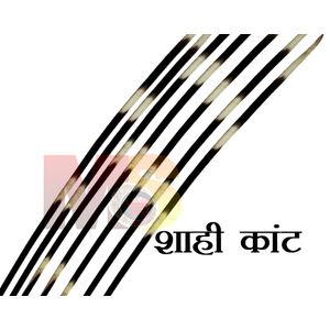 SHAHI KAAT ( शाही कांट ) 1 PCS.