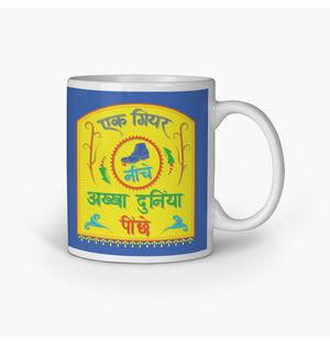 Ek-Gear | Coffee Mug