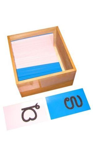 Sandpaper Letters Kannada (Half Aksharas)