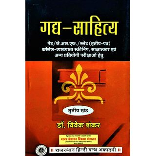 Gadh Sahitya Part 3 By Dr Vivek Shankar-hindi Buy Online