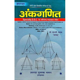 Ankganit By Dr S D Yadav-hindi Buy Online Sharda Pustak