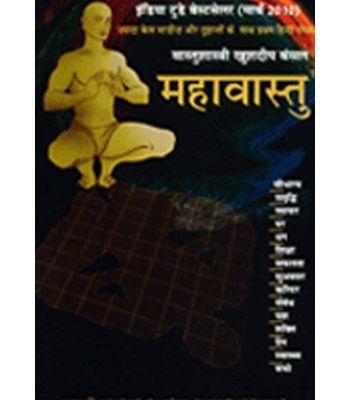 MahaVastu - Hindi