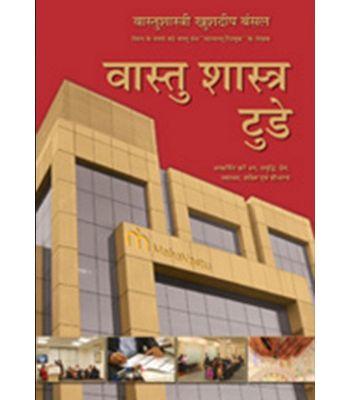 Vastu Shastra Today (Hindi)