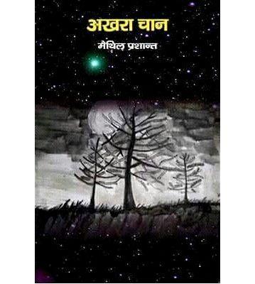 Mithila Book ( अखरा चान )