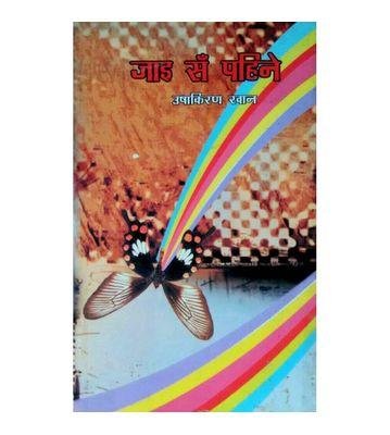 Mithila Book ( जाइ सँ पहिने )