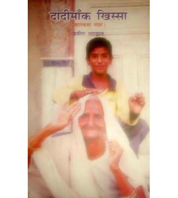 Mithila Book ( दादीमाँक खिस्सा )