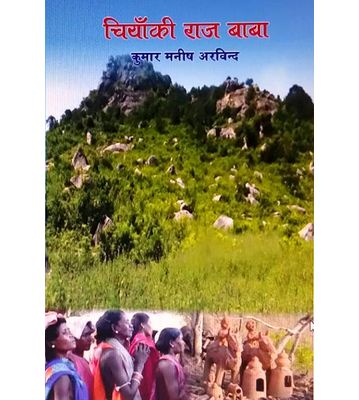 Mithila Book ( चियाँकी राज बाबा )