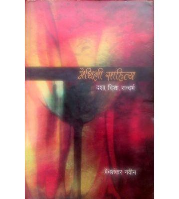 Mithila Book  ( मैथिली साहित्य- दशा,दिशा,सन्दर्भ)