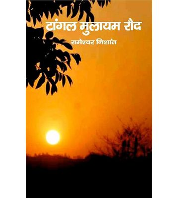 Mithila Book ( टांगल मुलायम रोद)