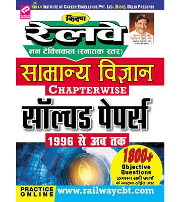 RAILWAY NON- TECH. GRADUATE LEVEL GENERAL SCIENCE CHAPTERWISE SOLVED PAPERS 1996 TO TILL DATE – HINDI