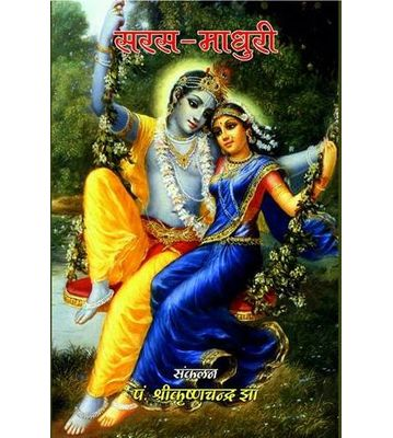 Mithila Book ( सरस माधुरी )