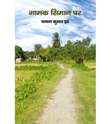 Mithila Book  ( गामक सिमान पर )