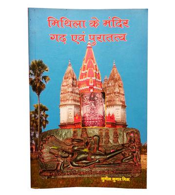 Mithila Book (मिथिला  के  मंदिर गढ़ एवं पुरातत्व)
