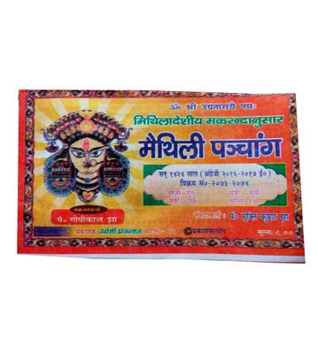 Mithila Book ( मैथिली पंचांग )