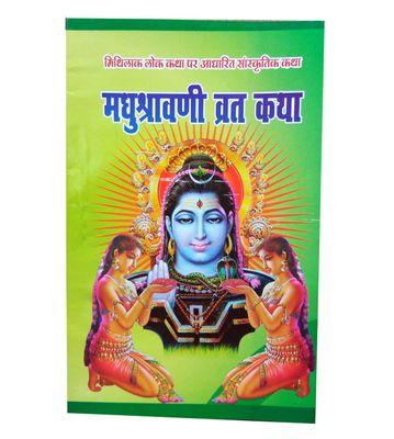 Mithila Book ( मधुश्रावणी  वत्र कथा )