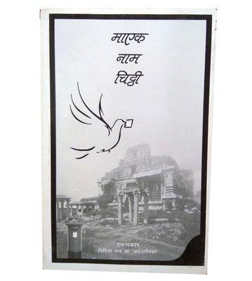 Mithila Book ( मायक नाम चिट्ठी )