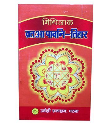 Mithila Book (मिथिलाक वत्र आ पाबनि-तिहार)