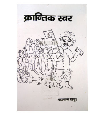 Mithila Book ( क्रांतिक स्वर   )