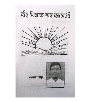 Mithila Book ( बौए शिक्षाक नाव चलाब औ )
