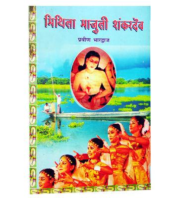 Mithila Book (मिथिला माजुली शंकरदेव )