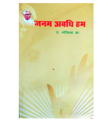 Mithila Book  ( जनम अबाधि हम )