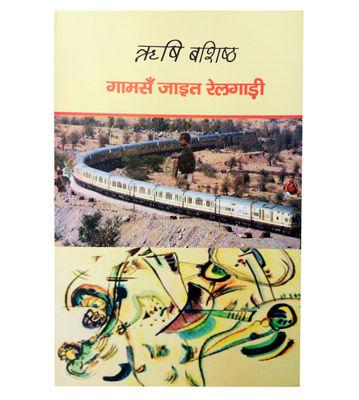 Mithila Book ( गामसँ जाइत रेलगाड़ी )