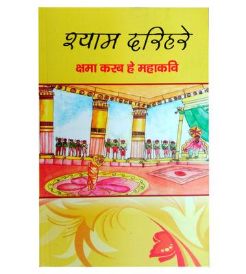 Mithila Book  ( क्षमा करब हे महाकवि  )
