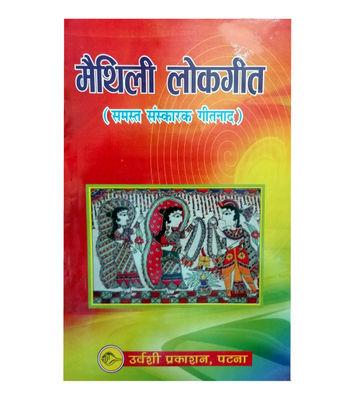 Mithila Book ( मैथिली लोकगीत  )