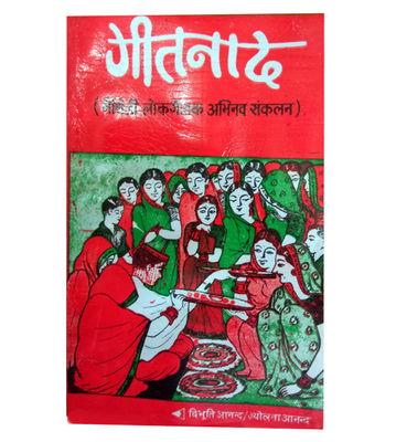 Mithila Book ( गीतनाद  )