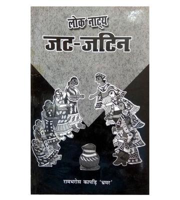 Mithila Book ( लोक नाट्य ,जट-जटिन )