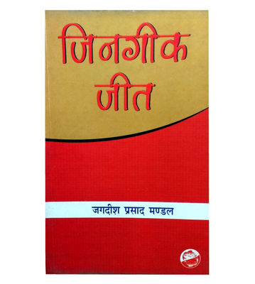 Mithila Book ( जिनगीक जीत )