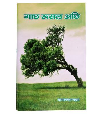 Mithila Book ( गाछ रुसल अछि )