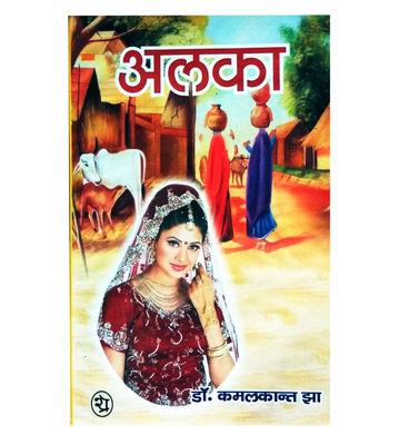 Mithila Book ( अलका  )
