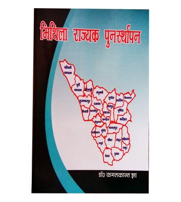 Mithila Book ( मिथिला राज्यक पूर्णस्थार्पण  )