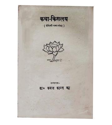 Mithila Book (कथा -किसलय  )